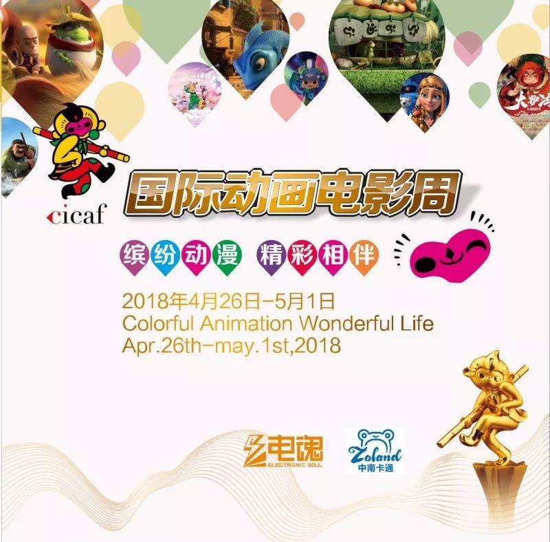 中国国际动漫节国际动画电影周观影券