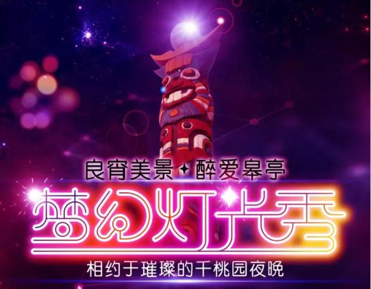 2018杭州皋亭山梦幻灯光节时间、门票