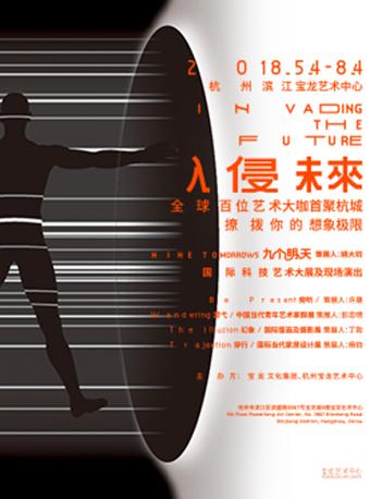入侵未来国际当代艺术与设计展杭州站