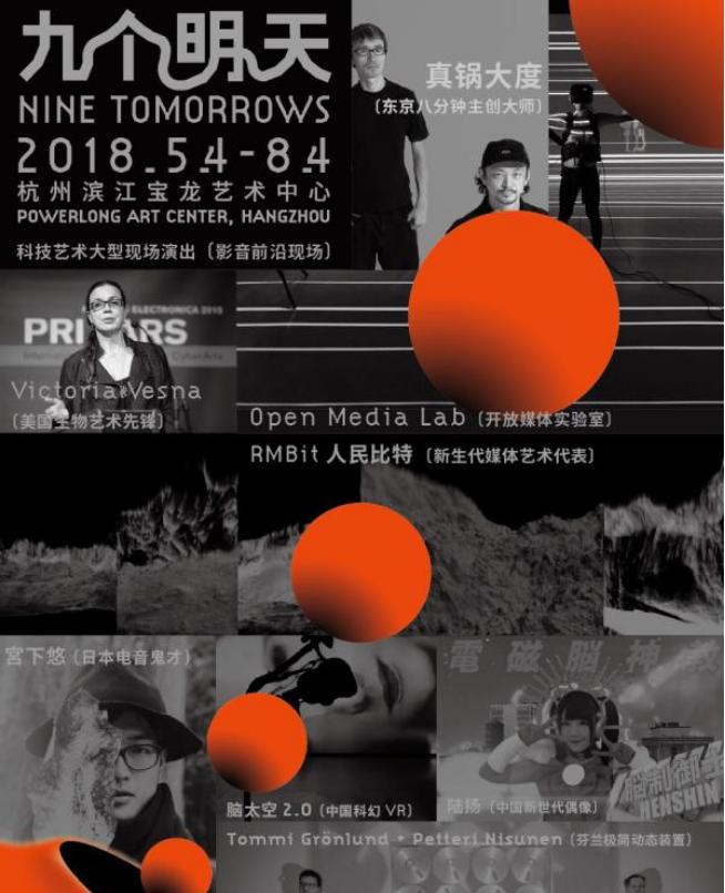 入侵未来—国际当代艺术与设计展
