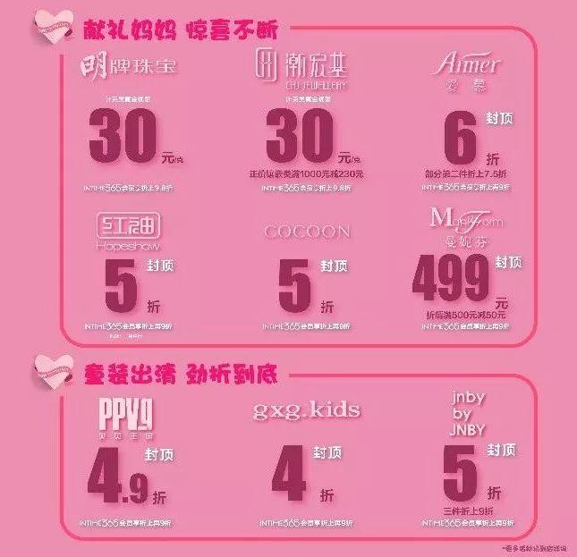 2018银泰杭州文化广场折扣店母亲节优惠信息