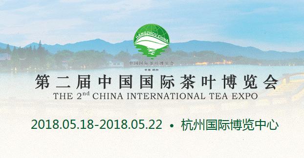 2018中国国际茶叶博览会时间、门票、逛展攻略