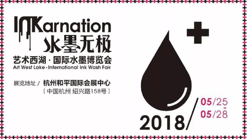 艺术西湖·国际水墨博览会时间、门票、看点