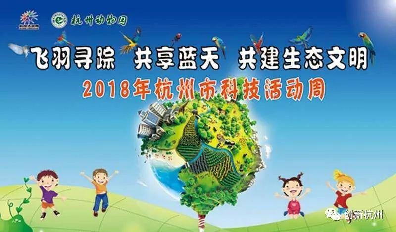 2018杭州市科技活动周(5月19-26日) 活动汇总
