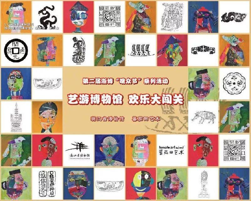 518国际博物馆日浙博观众节系列活动预告