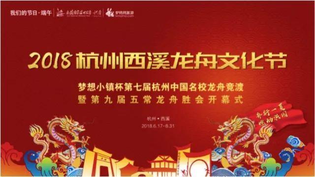 2018杭州西溪龙舟文化节系列活动汇总