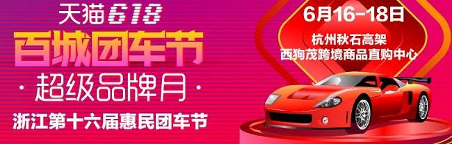 2018浙江第十六届惠民团车节时间、地点、门票、看点