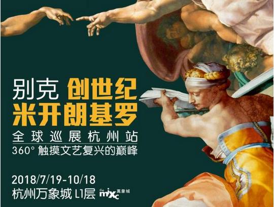 创世纪·米开朗基罗全球巡展杭州站时间、门票、看点