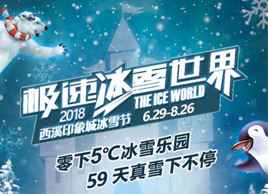 2018杭州极速冰雪世界西溪印象城站时间、门票