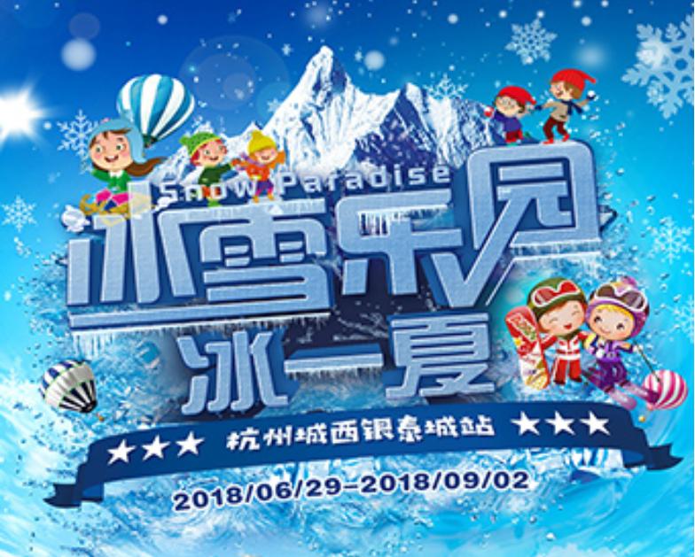 2018暑假杭州城西银泰城冰雪乐园来袭 早鸟价9.9元
