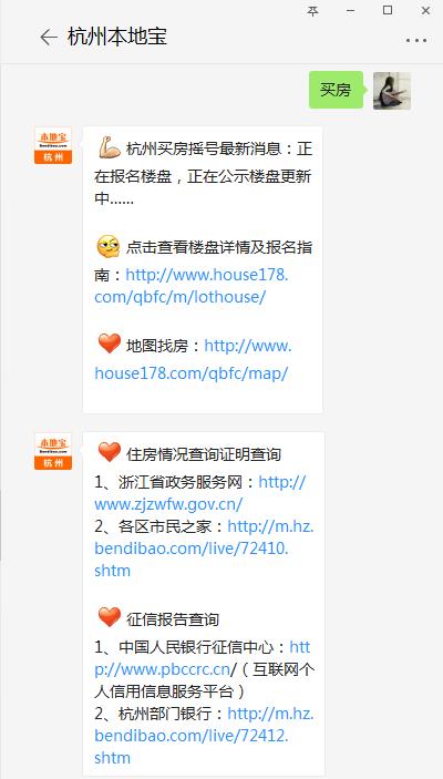 杭州买房摇号楼盘(正在公示)