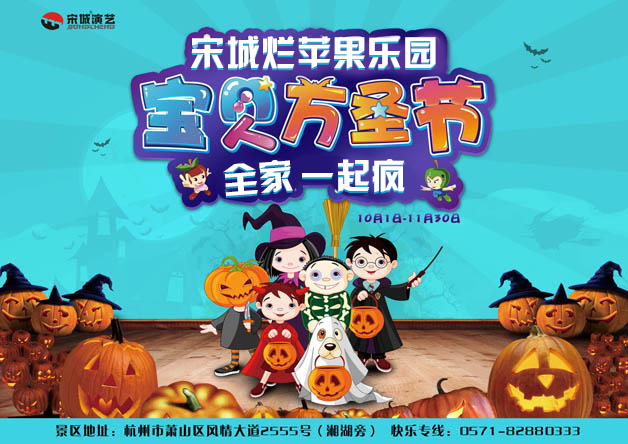 2018杭州烂苹果乐园最新消息及活动