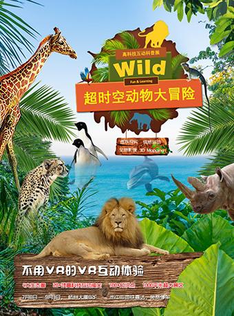 2018暑假杭州大厦超时空动物大冒险高科技互动科普展