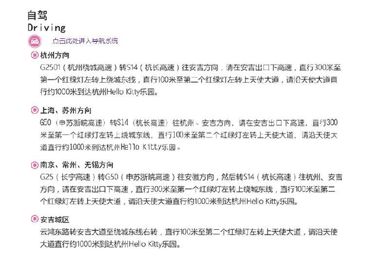 2018杭州Hello Kitty乐园交通指南(附路线图)
