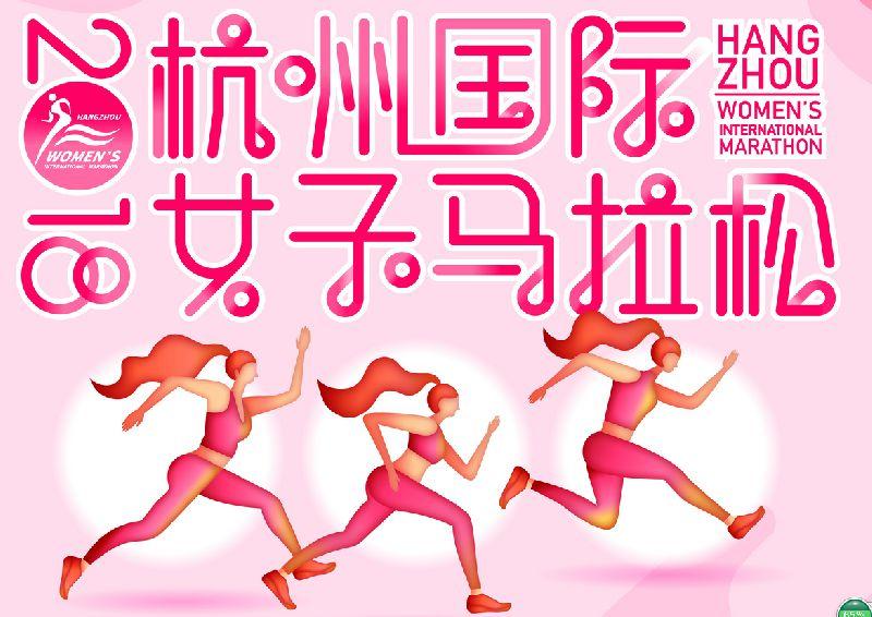 2018杭州女子马拉松报名费是多少