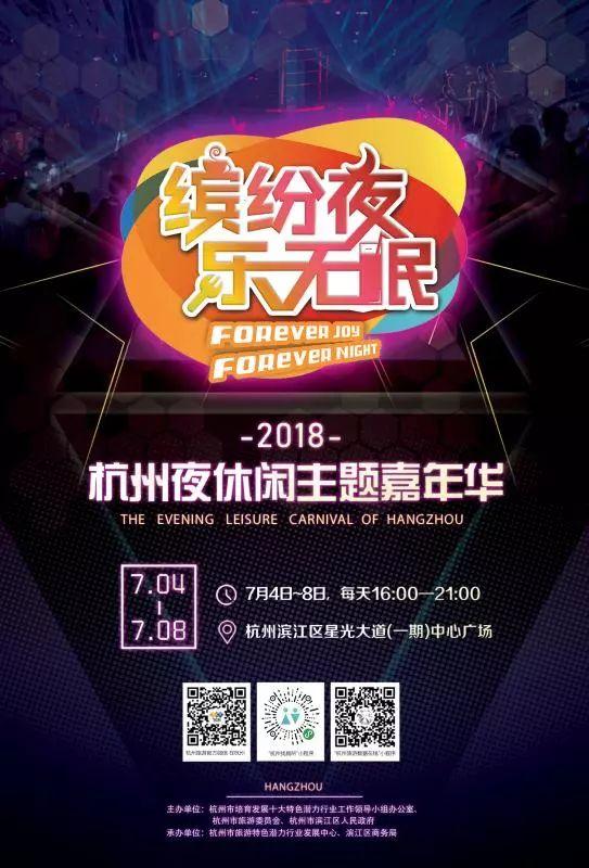 2018杭州夜休闲主题嘉年华活动汇总