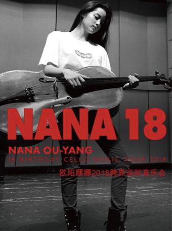 2018欧阳娜娜18跨界巡回音乐会杭州站