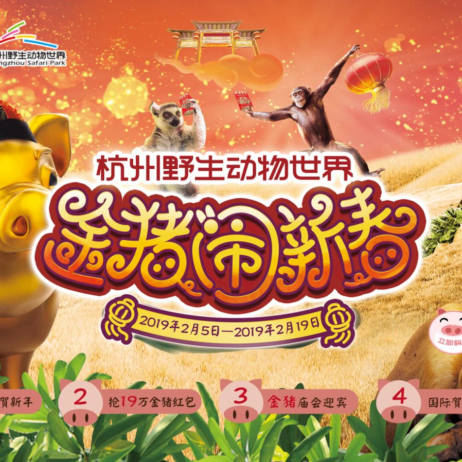 2019杭州野生动物世界元宵活动时间、地点、门票
