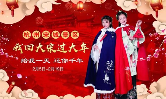 2019杭州宋城春节活动时间、地点、门票