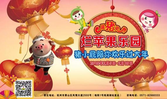 2019杭州烂苹果乐园元宵活动时间、地点、门票
