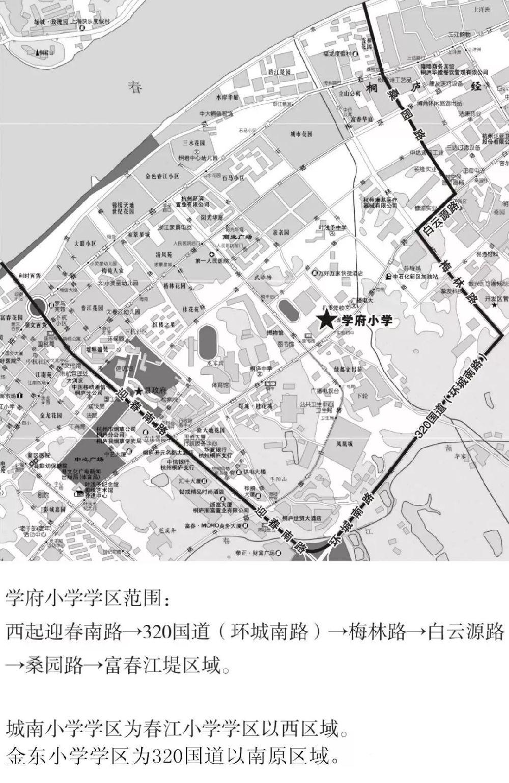 2019桐庐公办小学学区划分(持续更新)