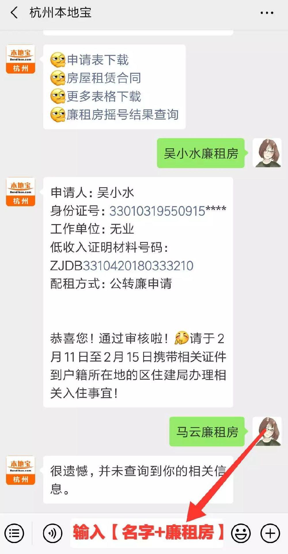 杭州廉租房申请家庭名单最新动态(持续更新)