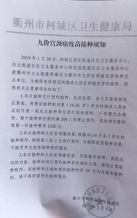 衢州九价HPV疫苗在哪里预约?