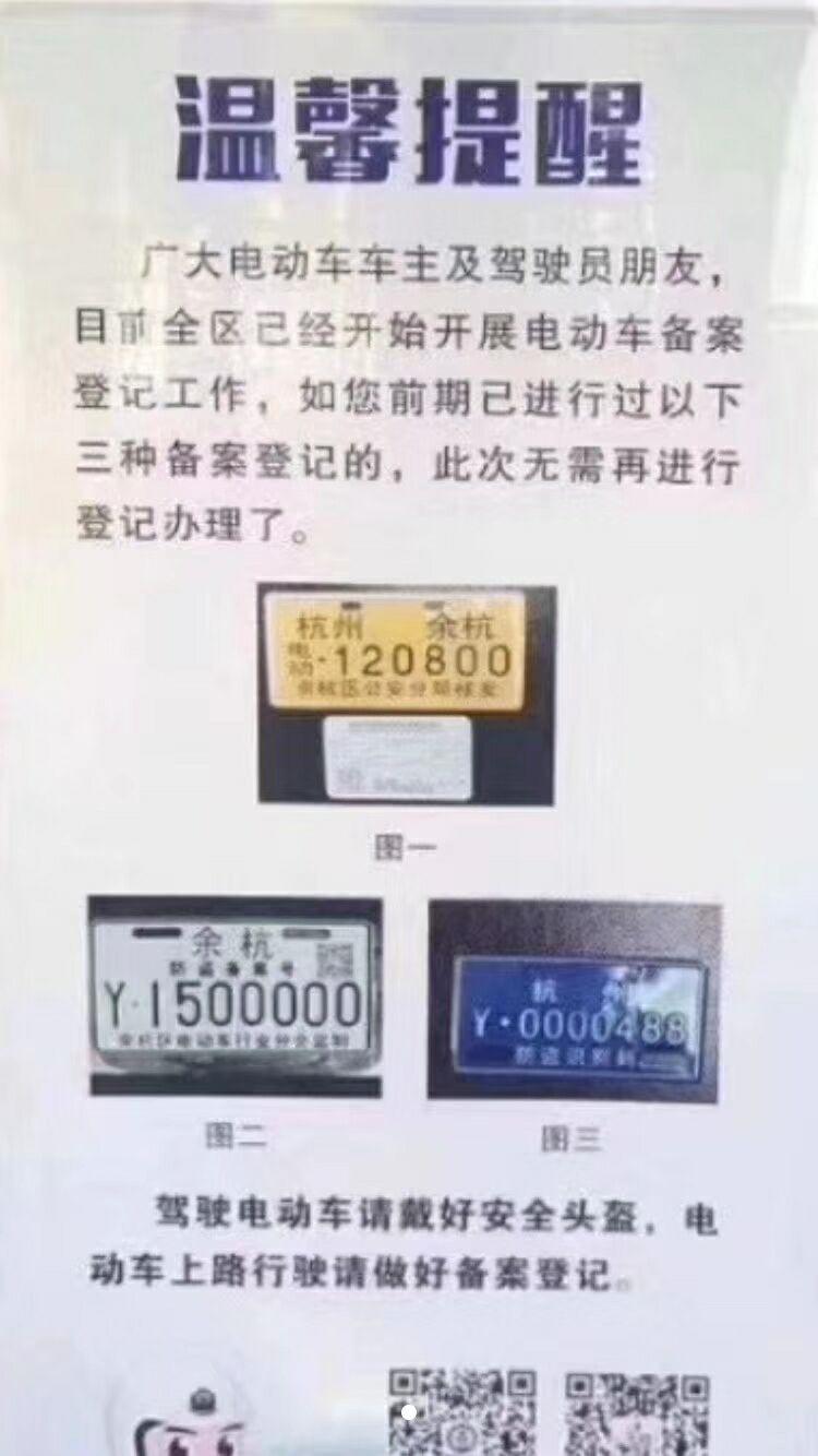 杭州电动车备案登记常见问题解答