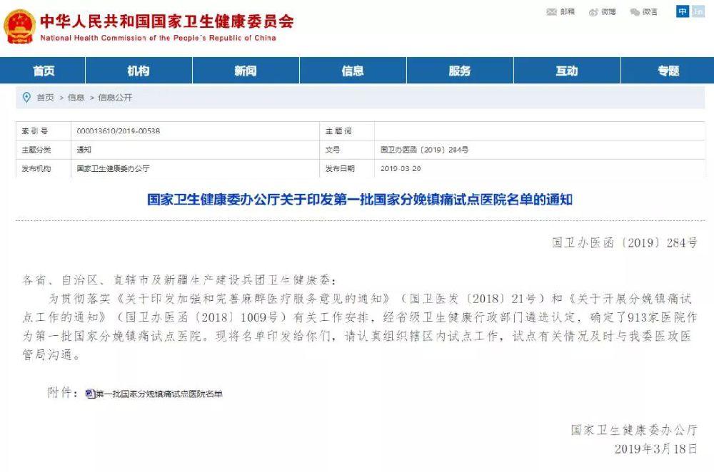杭州无痛分娩试点医院都有哪些?