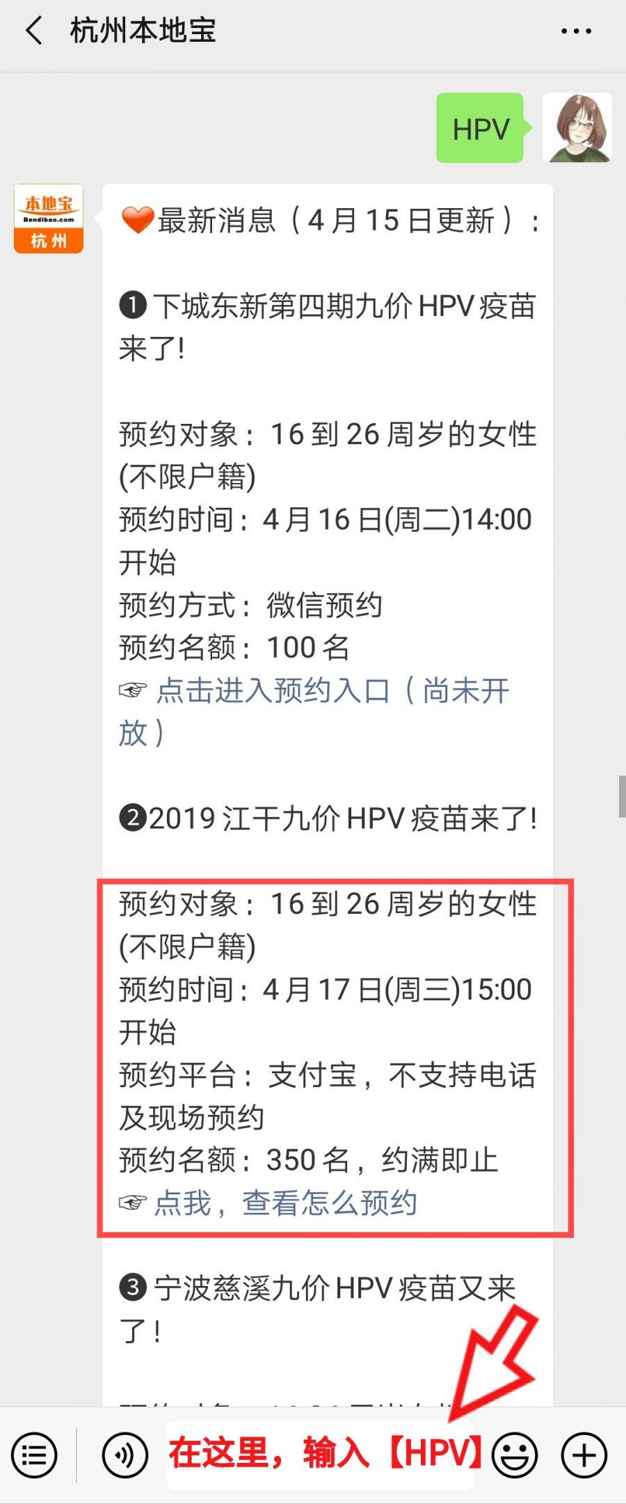 杭州江干九价HPV疫苗预约时间、方式、入口