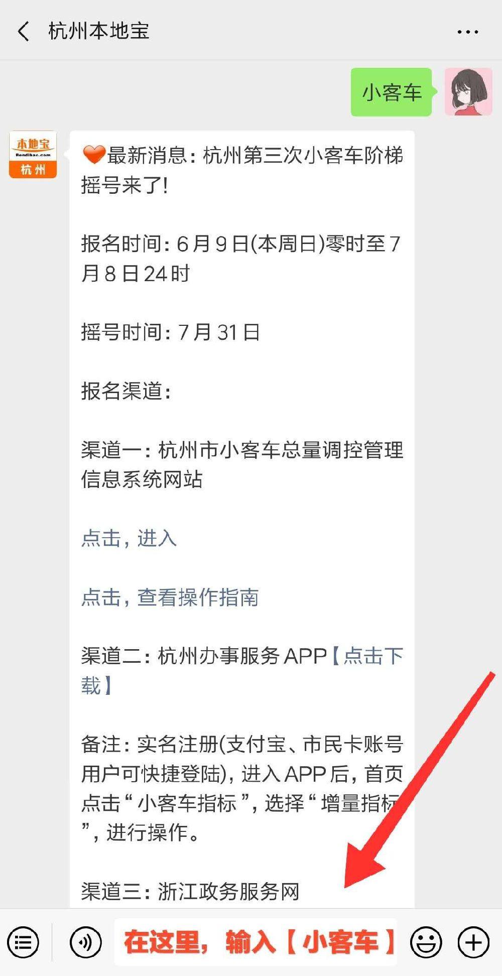 杭州小客车第三次阶梯摇号是什么时候