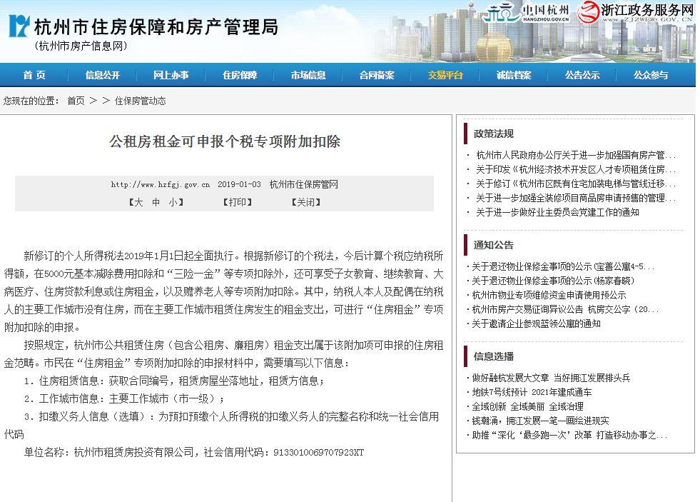 个税专项附加扣除,杭州公租房租金也可申报!