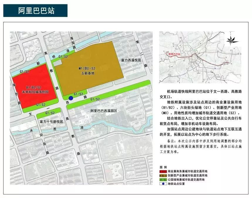 杭州机场轨道快线建立最新音讯