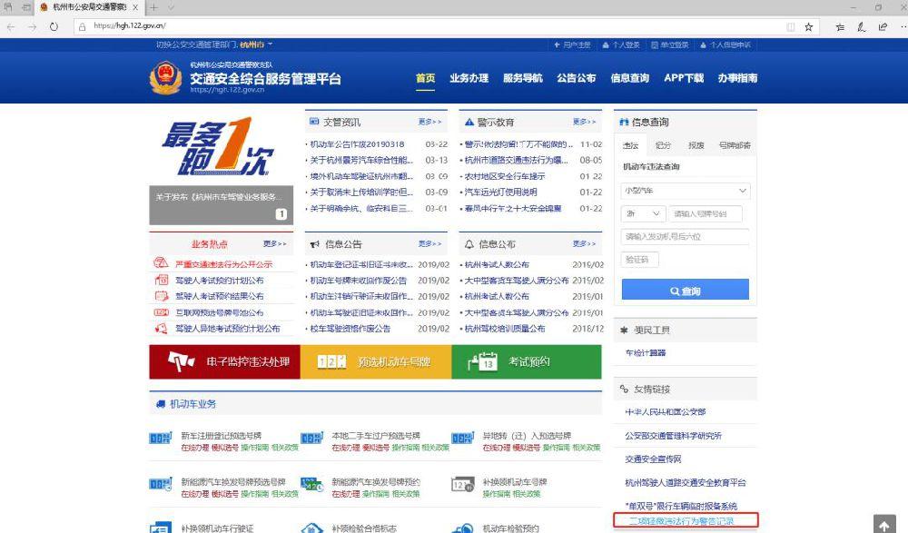 4月5日起,在杭州首次发生这几类交通违法行为,不罚款不记分!