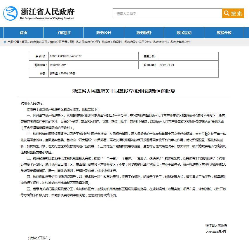 浙江省政府批复同意设立杭州钱塘新区