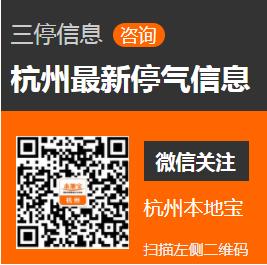 2019杭州停气通知(持续更新…)
