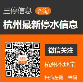 2019杭州计划停水通知(持续更新)