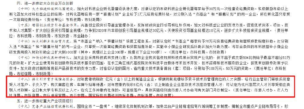杭州大专落户新政依据是什么