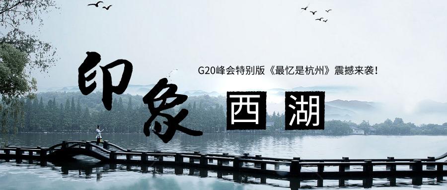 杭州印象西湖《最忆是杭州》