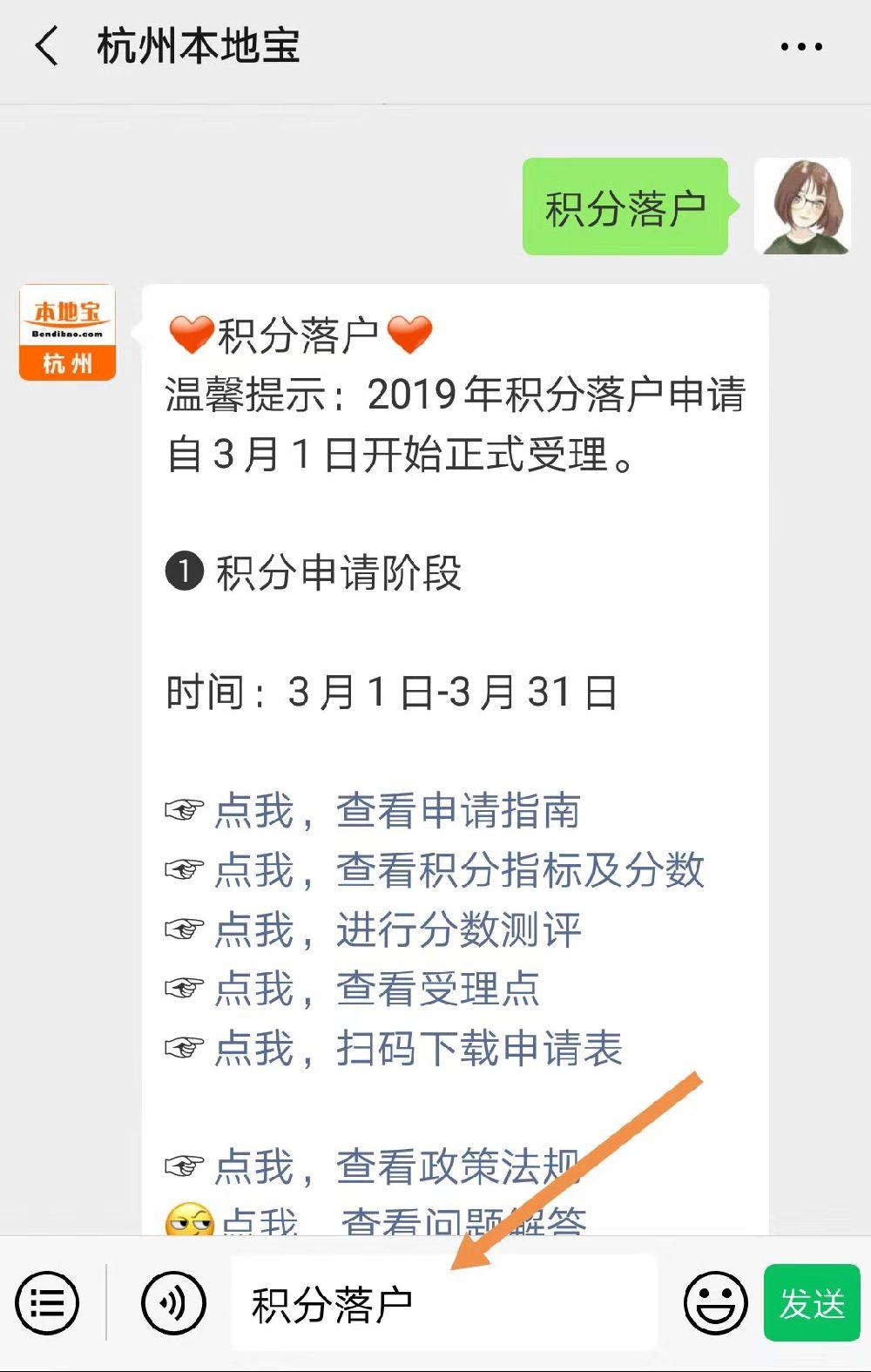 杭州积分落户最新消息(持续更新)