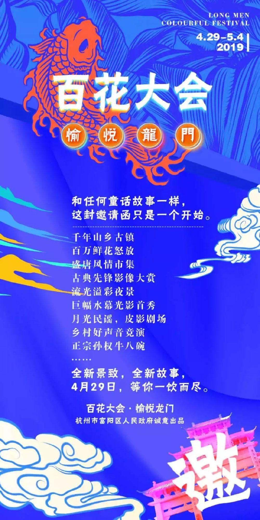 2019富阳龙门古镇百花大会时间、地点、门票
