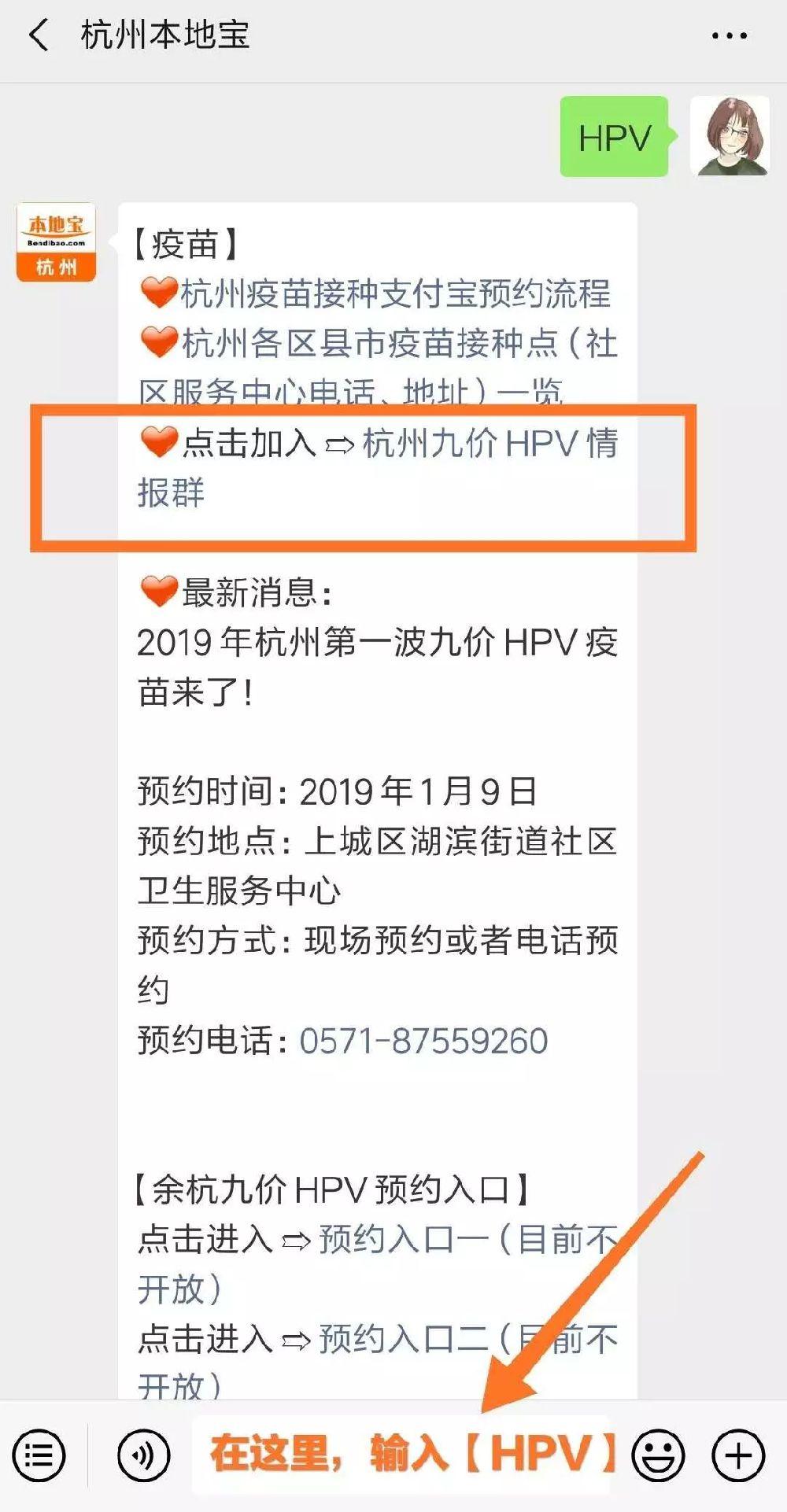 杭州hpv疫苗在哪里打