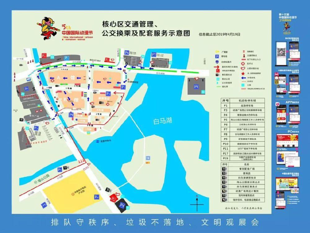 2019杭州五一交通指南(地铁 高速 铁路 市区)