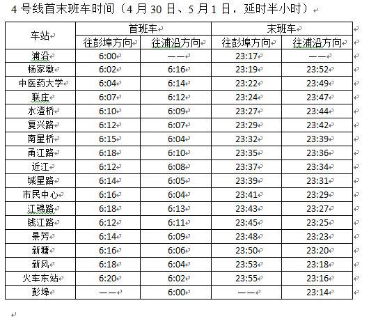 2019五一小长假杭州地铁运营时间、乘车攻略