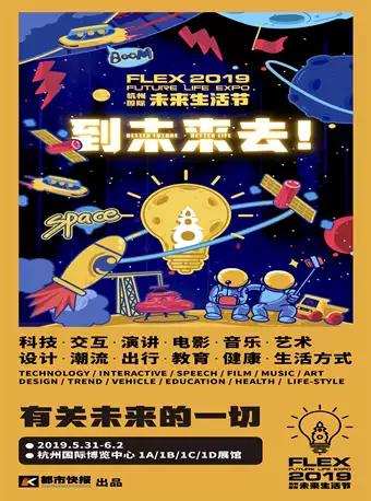 2019杭州未来生活节在哪里购票