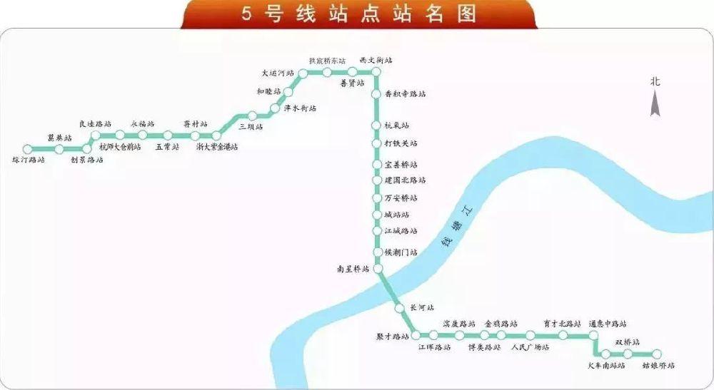 杭州地铁5号线首通段有哪些站点?