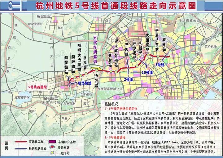 杭州地铁5号线线路图一览