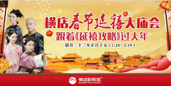 2019杭州春节活动汇总(持续更新)