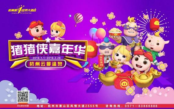 杭州云曼温泉春节活动时间、地点、门票