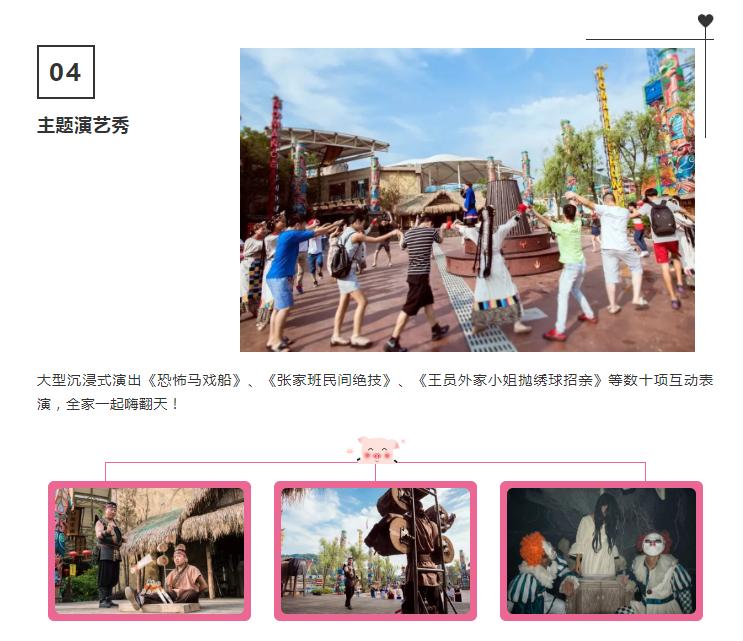 2019杭州乐园开园特惠购票时间、内容、入口